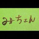 みちょん's user icon