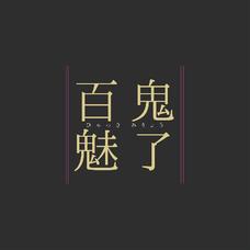 妖怪ユニット【百鬼魅了】のユーザーアイコン