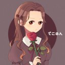 でこるん¨̮'s user icon