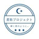 星歌プロジェクトのユーザーアイコン