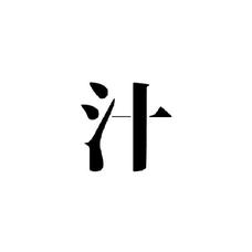 じゅーしー's user icon