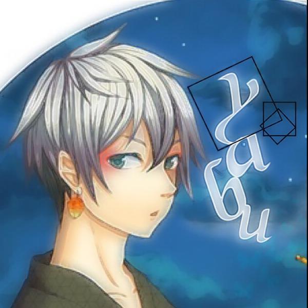 Yabu(相方/彩斗▶︎元聖巨)のユーザーアイコン