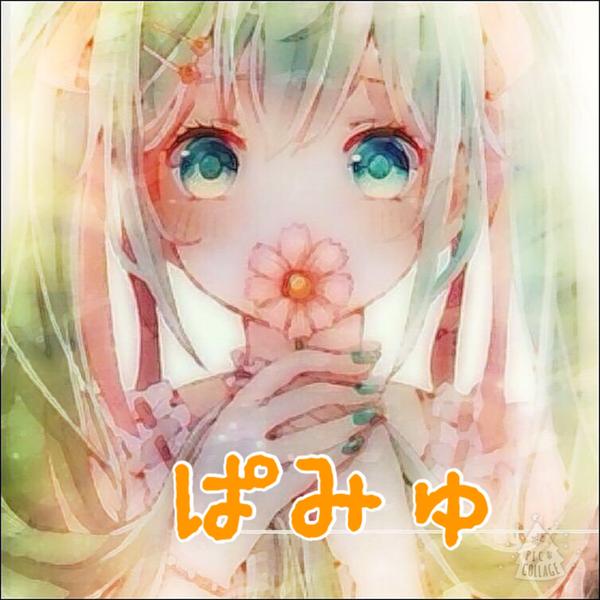 ぱみゅ@ 小さきもの upのユーザーアイコン