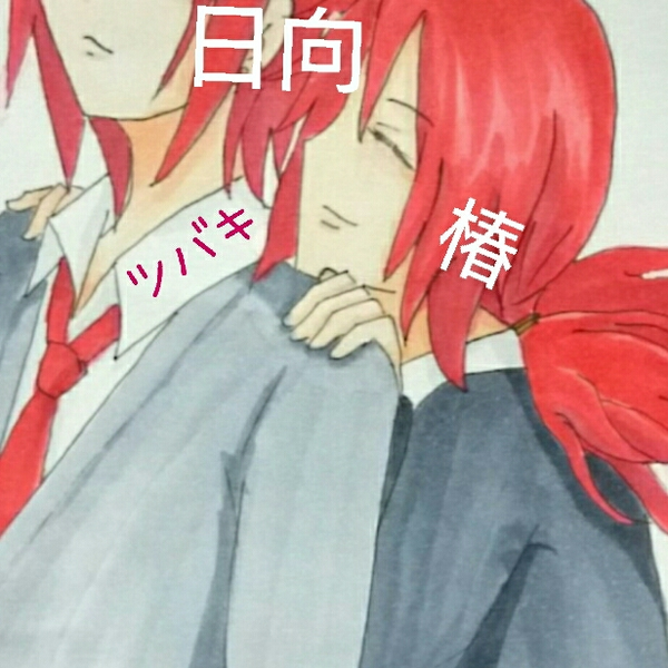 tsubakiΣ(・ω・ノノ日向ツバキのユーザーアイコン