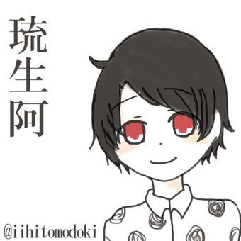 琉生阿のユーザーアイコン