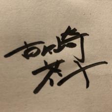 古ヶ崎芥子@クラとリコーダーと歌と声のユーザーアイコン
