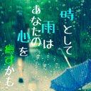 時雨 心のユーザーアイコン