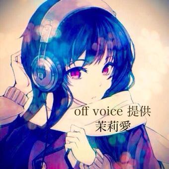 茉莉愛@off voice提供のユーザーアイコン