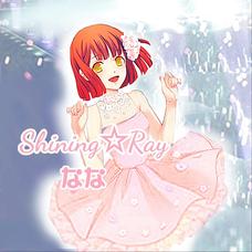なな@Shining☆Rayのユーザーアイコン