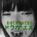 東京恋慕ドクガエルのユーザーアイコン