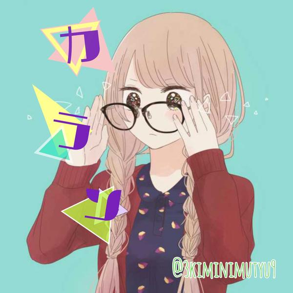 *カラン*@ふざけ隊のユーザーアイコン
