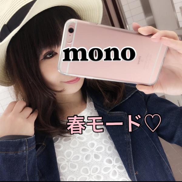 mono【しばらく聴き専かものユーザーアイコン