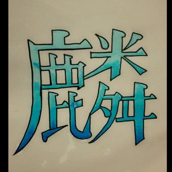 ☆まぁこ☆のユーザーアイコン