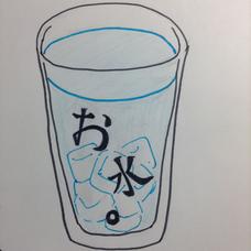 お水。のユーザーアイコン