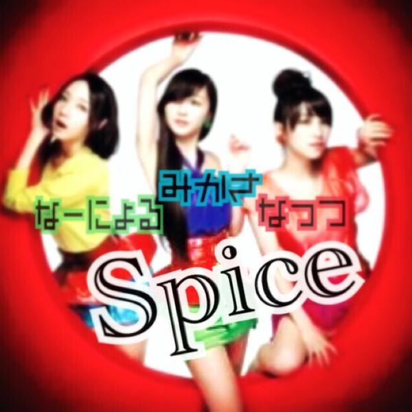 Spice のユーザーアイコン