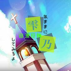 雫乃@エレキギター初心者のユーザーアイコン