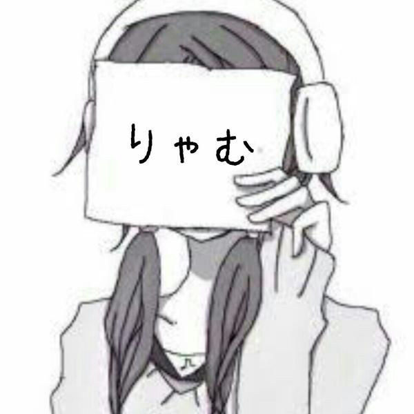 りゃむഒプロフちぇっく+多忙さんのユーザーアイコン