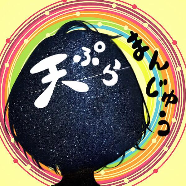 ﹡天ぷらまんじゅう﹡@in率低下中のユーザーアイコン