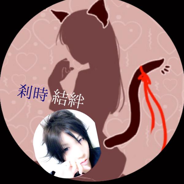 刹時's user icon