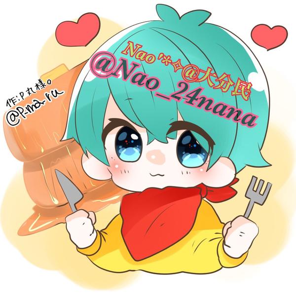 Nao'*✧大分nana民《アイコン変更》のユーザーアイコン