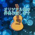 瀬野 或 [オリジナル曲伴奏のみ受付中]