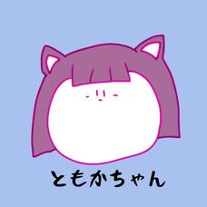 @ともかちゃんのユーザーアイコン