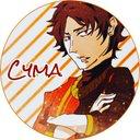 Cyma(シーマ)のユーザーアイコン