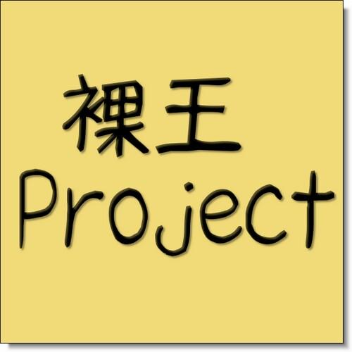 裸王Project@BGM提供のユーザーアイコン