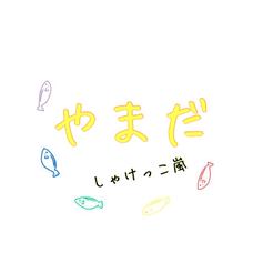 山田 <低浮上>のユーザーアイコン