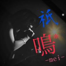 祇 鳴* -クニツカミ メイ-のユーザーアイコン