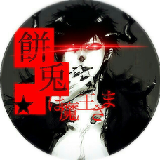 ʚ餅兎ɞは魔王さま!のユーザーアイコン