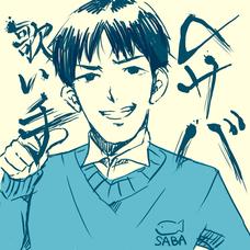 〆サバ's user icon