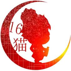 16猫【おそ松】's user icon