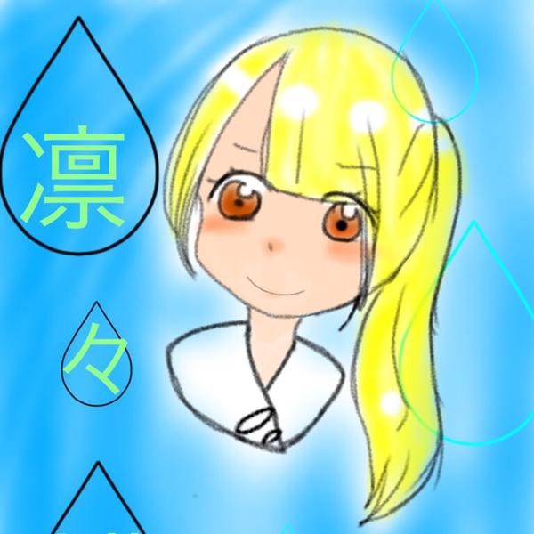 凛々蝶@低浮上&メリューup!のユーザーアイコン