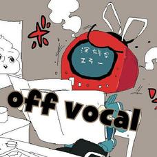 ぼか@off vocalのユーザーアイコン