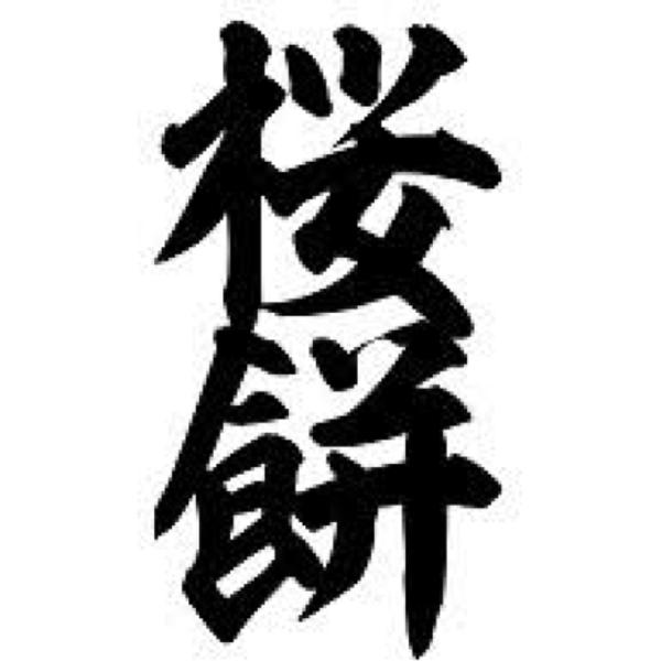 桜餅@脳漿炸裂ガールのユーザーアイコン
