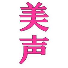 美声くん's user icon