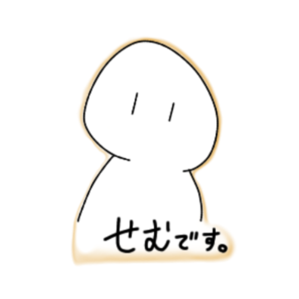 SemNis(セムニス)@お休み中のユーザーアイコン