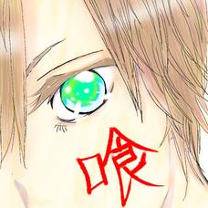 喰烙‐クラク-  @キャス垢芹都(ू•ω•ू❁)のユーザーアイコン