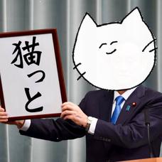 猫っと♂のユーザーアイコン