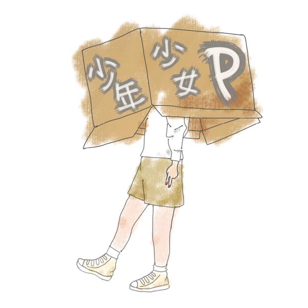 少年少女Pのユーザーアイコン