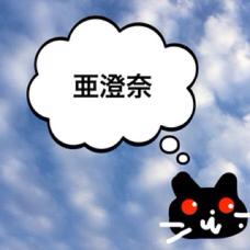 亜澄奈@お知らせを見てください。のユーザーアイコン