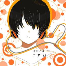 狐のリサ's user icon