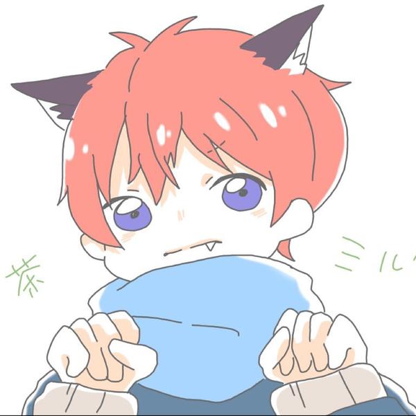 *茶ミルク*気ままなノラ猫 のユーザーアイコン