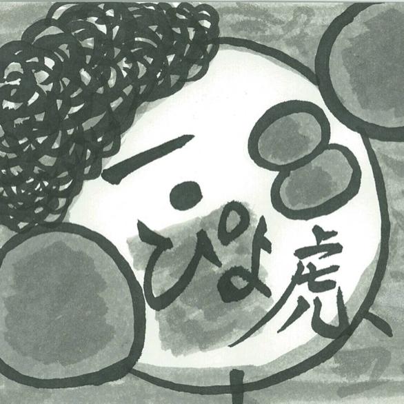 ピヨ虎(๑•̀8•́๑)໒꒱· ゚のユーザーアイコン