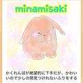 minamisaki