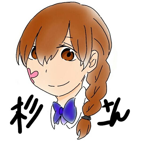 杉さんのユーザーアイコン