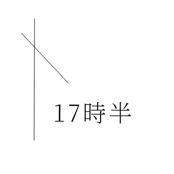 「17時半」のユーザーアイコン