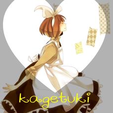 (  ◍•㉦•◍ )kagetuki.のユーザーアイコン