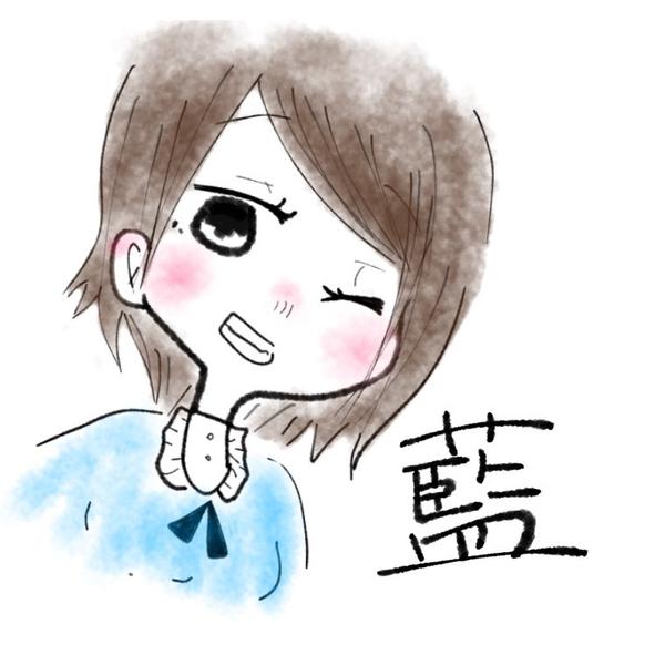 藍*ai*のユーザーアイコン
